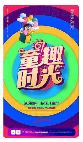 炫彩时尚创意六一儿童节宣传海报设计