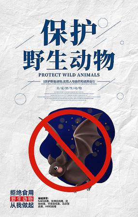 创意保护野生动物海报设计