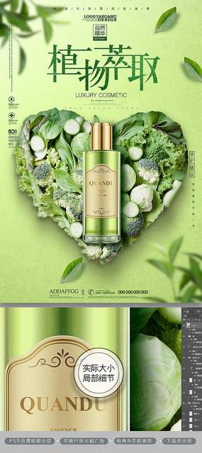 创意绿色植物萃取高端化妆品美容护肤品海报