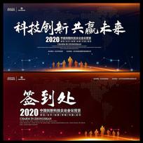 大气科技活动会议背景板