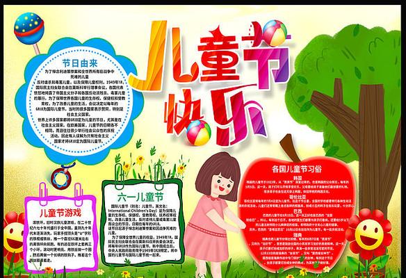 儿童节快乐手抄报设计