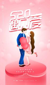粉色创意浪漫520情人节宣传海报设计