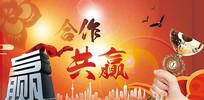 高端大气企业红色合作共赢宣传海报