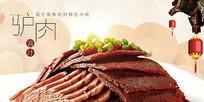 高端大气中国风驴肉宣传海报