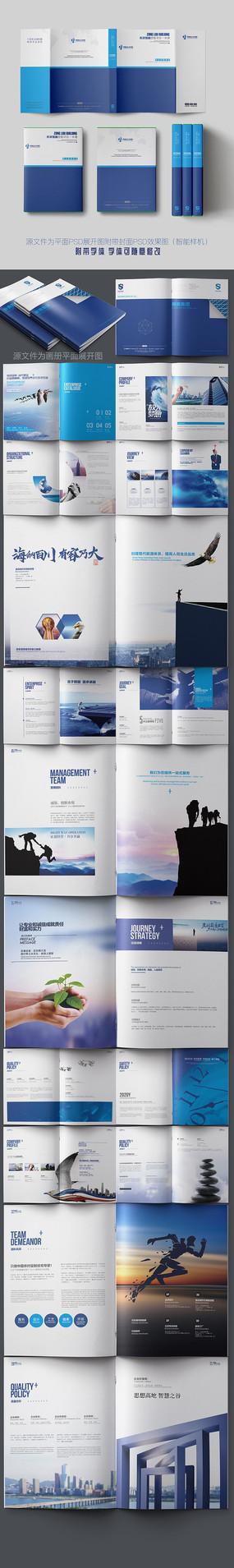 高端简约蓝色科技画册模板设计
