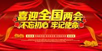 红色党建聚焦全国两会宣传展板