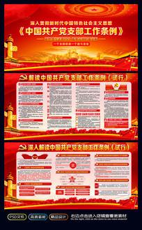 红色大气图解党支部工作条例展板