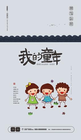 怀旧复古六一儿童节宣传海报设计