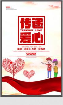 简约传递爱心志愿者海报设计