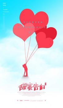 简约创意浪漫520情人节宣传海报设计