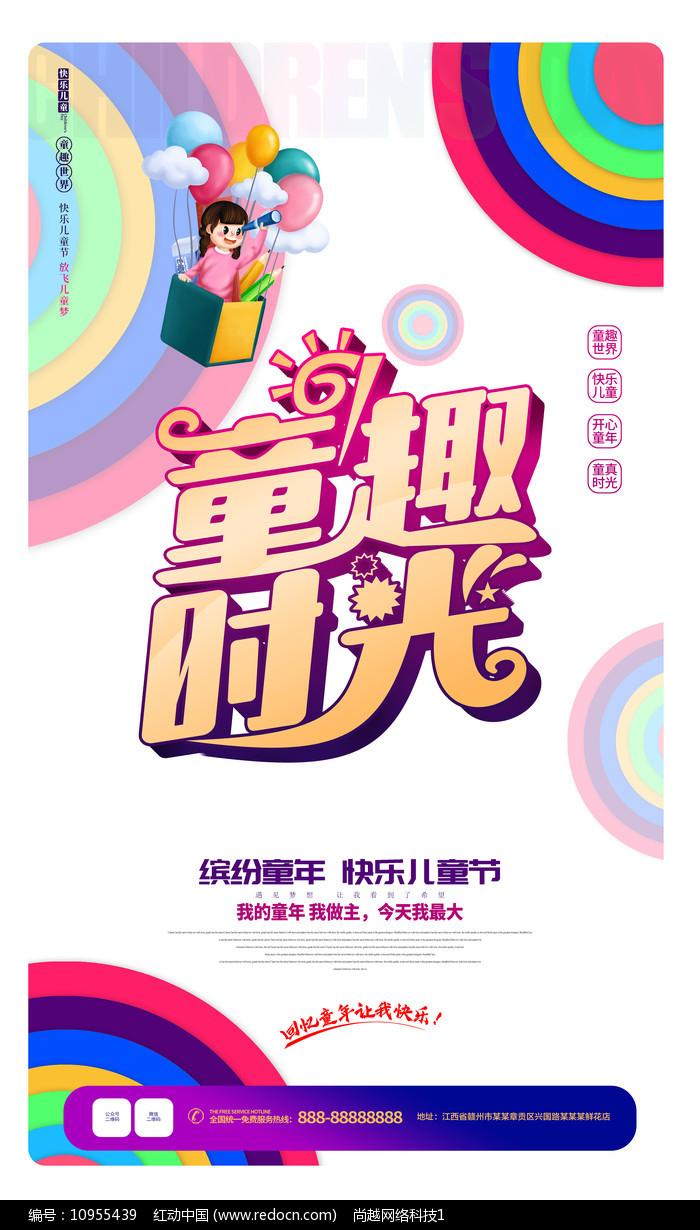简约创意六一儿童节宣传海报设计图片