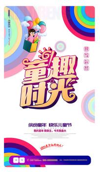 简约创意六一儿童节宣传海报设计