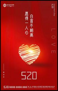 简约红色情人节520海报
