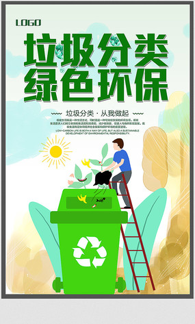 简约垃圾分类宣传海报