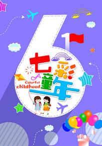 简约六一儿童节海报设计