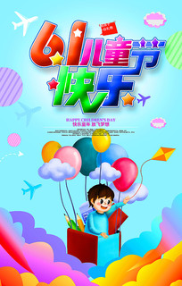 卡通创意六一儿童节宣传海报设计