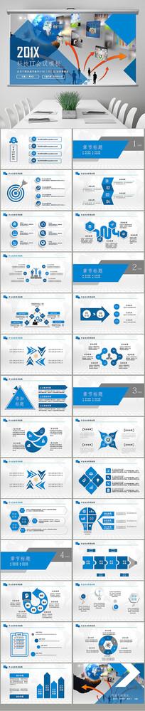 科技网络信息软件科技商务动态PPT