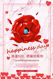 浪漫520促销海报