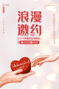 浪漫相约520节日海报