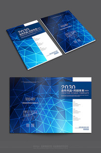 蓝色公司宣传册封面设计