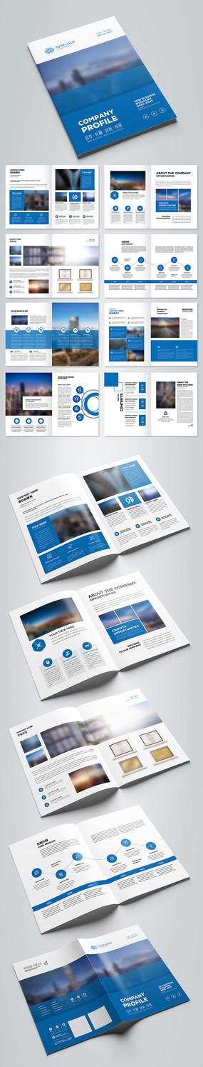 蓝色科技画册企业宣传册设计模板