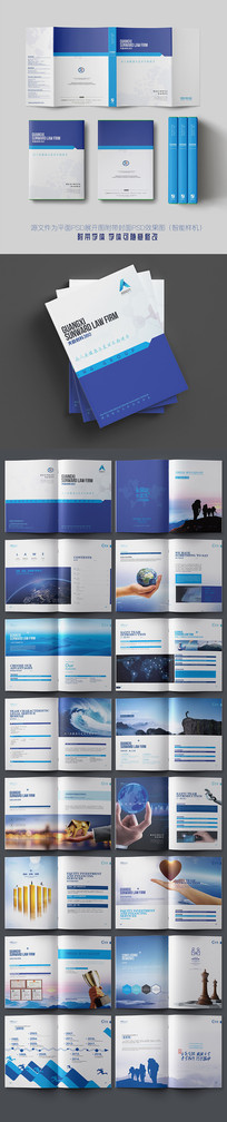 蓝色企业形象画册设计模板