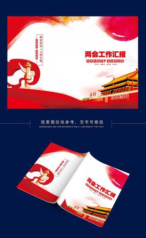 两会工作报告封面PSD模版