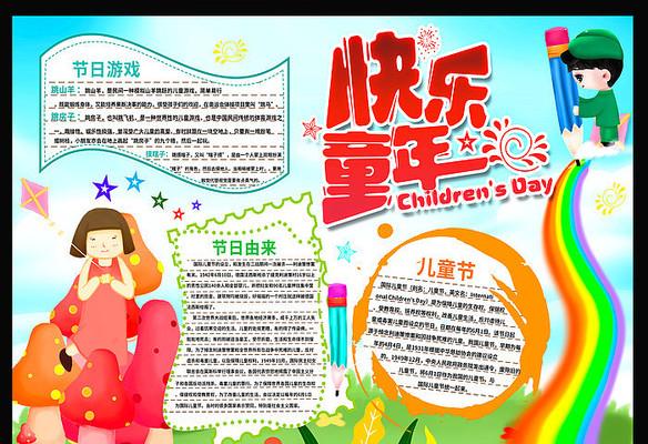 六一儿童节快乐童年手抄报设计