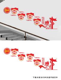 楼道法治文化墙设计