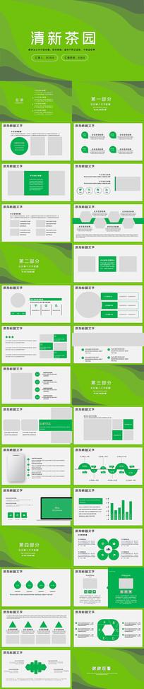 绿茶茶园茶文化PPT模板