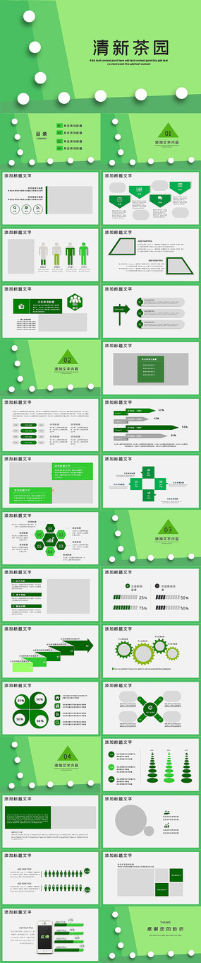 绿色茶园茶道PPT模板