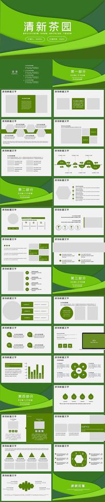 绿色清新茶园PPT模板