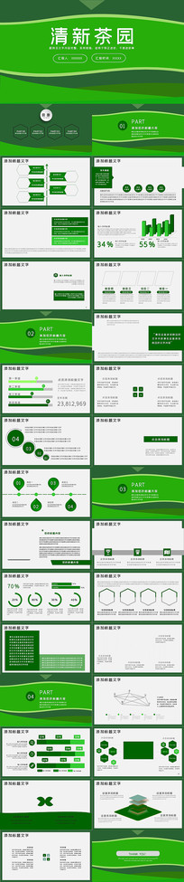 绿色清新茶园采茶PPT模板