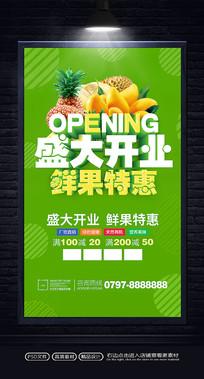 绿色水果店盛大开业海报设计