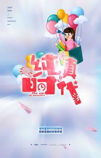 梦幻创意卡通六一儿童节宣传海报设计