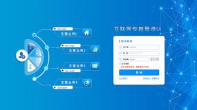 轻蓝色数据专题网页设计