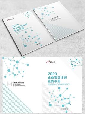 清新简约企业宣传画册封面