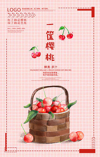 少女樱桃海报设计
