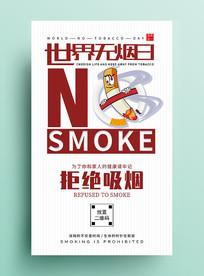 世界无烟日大字报海报
