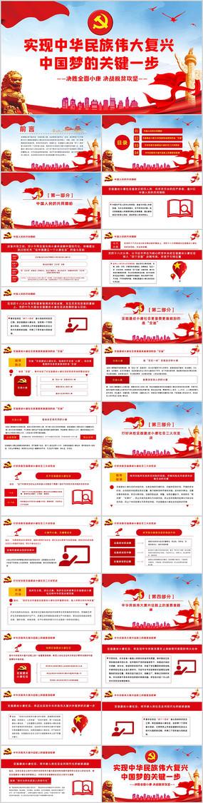 实现中华民族伟大复兴中国梦PPT