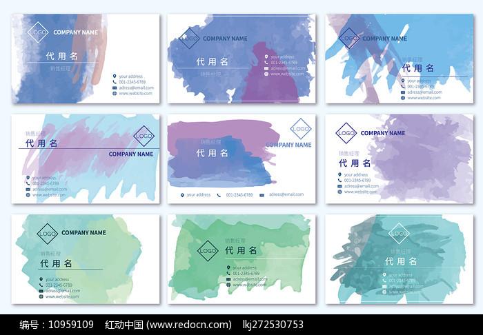 水彩水墨中国风名片