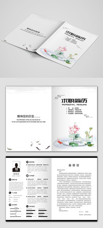 水墨中国画荷花个人求职简历封面设计