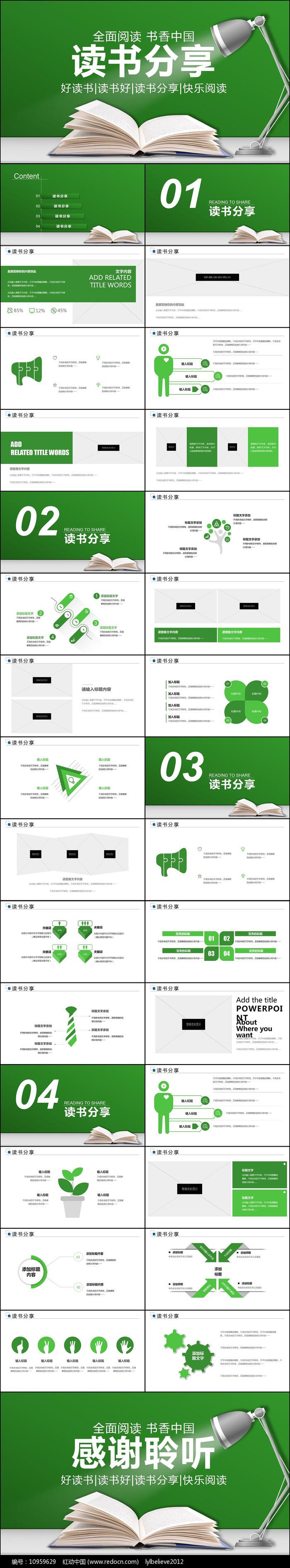 书香中国读书节好书推荐读书分享PPT