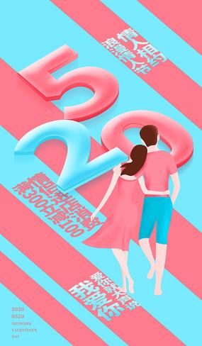 唯美创意520情人节促销宣传海报