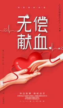 无偿献血海报图片