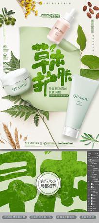 小清新草本美容护肤品化妆品海报