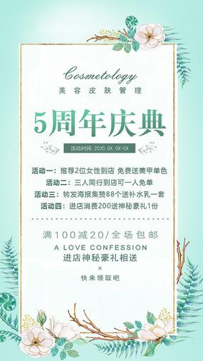 小清新周年庆活动海报