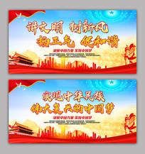 扬正气树新风中国梦宣传展板