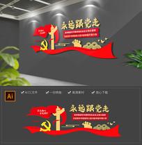 永远跟党走中国梦党建标语文化墙