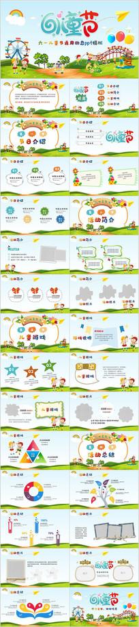 原创可爱卡通欢乐六一儿童节快乐ppt模板